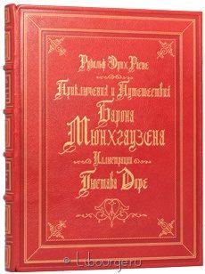 Книга 'Приключения и Путешествия барона Мюнхгаузена'