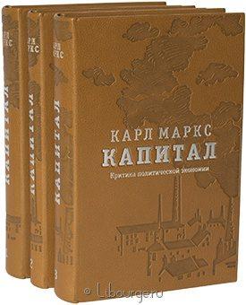 Подарочная книга 'Капитал (3 тома, №2)'