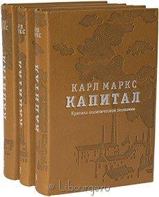 Книга 'Капитал (3 тома, №2)'