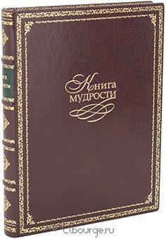 Подарочная книга 'Книга мудрости'