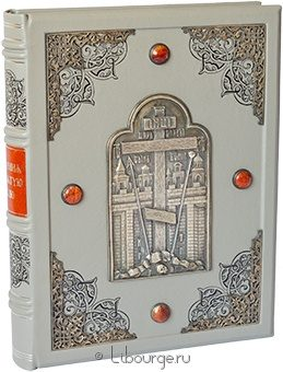 Подарочная книга 'Хождения на святую землю'