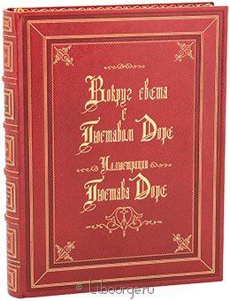 Подарочная книга 'Вокруг света с Гюставом Доре'