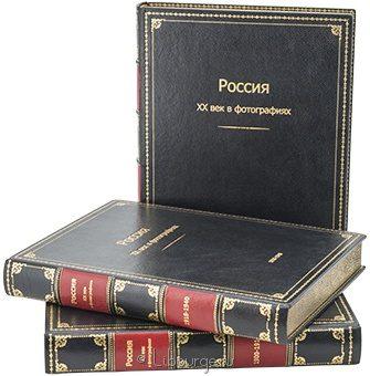 Подарочная книга 'Россия. XX век в фотографиях. (3 тома)'
