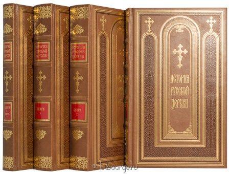 История русской церкви (10 томов) в кожаном переплёте