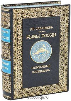Антикварная книга 'Рыбы России'