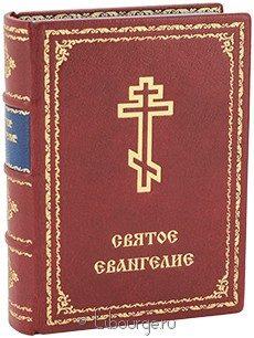 Книга Святое Евангелие (малый формат)