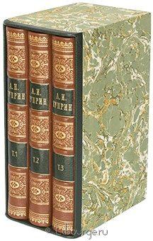 'Избранные сочинения Куприна (3 тома)' в кожаном переплете