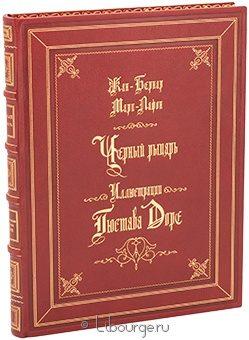 Подарочная книга 'Черный рыцарь'