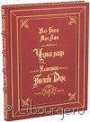 Книга 'Черный рыцарь'