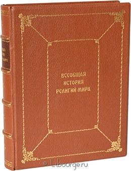 В. Людвинская, Всеобщая история религий мира в кожаном переплёте