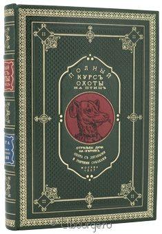 Подарочная книга 'Полный курс охоты на птиц'