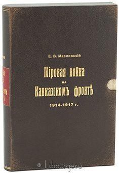 Антикварная книга 'Мировая война на Кавказском фронте 1914-1917 г.'