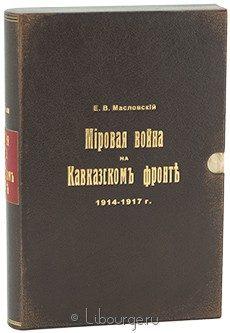 Книга Мировая война на Кавказском фронте 1914-1917 г.