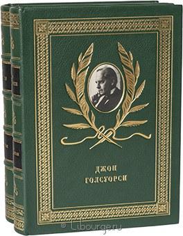 Джон Голсуорси, Сага о Форсайтах (2 тома) в кожаном переплёте