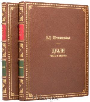 Е. Шелковникова, А. Кулинский, Дуэли. Честь и любовь. Оружие, мастера, факты. (2 тома) в кожаном переплёте