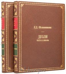 Книга Дуэли. Честь и любовь. Оружие, мастера, факты. (2 тома)