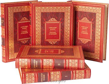 'Собрание сочинений Беляева (5 томов)' в кожаном переплете