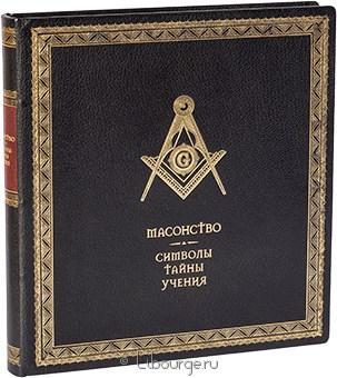 Подарочное издание 'Масонство. Символы, тайны, учения'