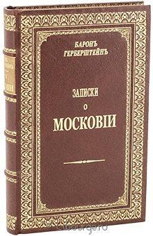 Антикварная книга 'Записки о Московии'
