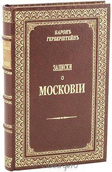 Книга Записки о Московии
