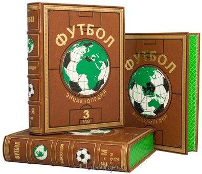 Подарочная книга 'Футбол. Энциклопедия (3 тома)'