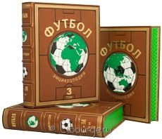 Книга Футбол. Энциклопедия. (3 тома)