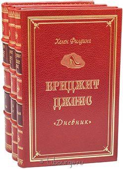Хелен Филдинг, Бриджит Джонс (3 тома) в кожаном переплёте