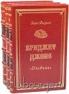 Книга Бриджит Джонс (3 тома)