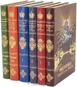Подарочное издание 'Великокняжеская, царская и императорская охота на Руси (6 томов)'