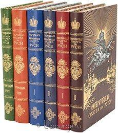 Книга 'Великокняжеская, царская и императорская охота на Руси (6 томов)'