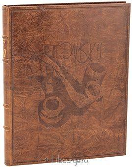 Подарочная книга 'Трубки'