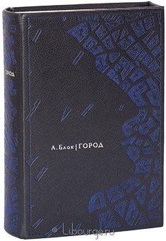 Подарочная книга 'Город. Сборник произведений.'