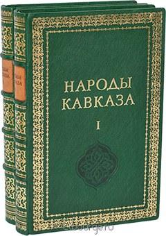 Народы Кавказа (2 тома) в кожаном переплёте