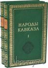 Народы Кавказа (2 тома)