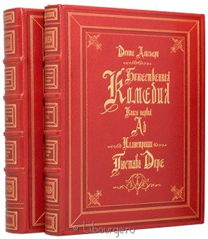 Данте Алигьери, Божественная комедия (2 тома) в кожаном переплёте
