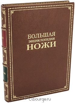 А.Е. Хартинк, Ножи. Большая энциклопедия. в кожаном переплёте