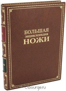 Книга 'Ножи. Большая энциклопедия.'