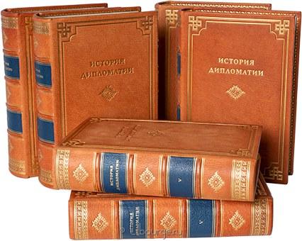 История дипломатии (6 томов) в кожаном переплёте