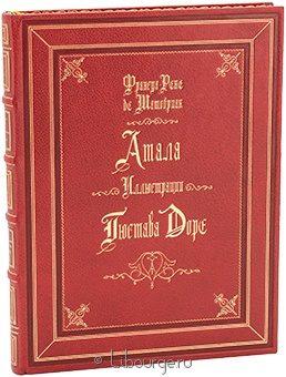 Подарочная книга 'Атала'