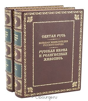 Подарочная книга 'Русская икона и религиозная живопись (2 тома)'