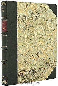 К.Г. Врангель, Книга о лошади. Настольная книга для каждого владельца и любителя лошади. в кожаном переплёте