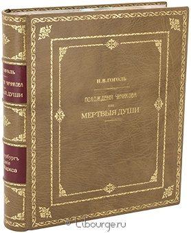 Антикварная книга 'Мертвые души (1900)'
