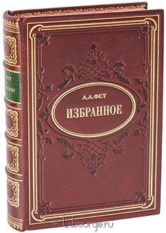 Подарочная книга 'Фет. Избранное'