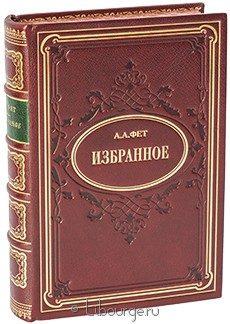 Книга Фет. Избранное