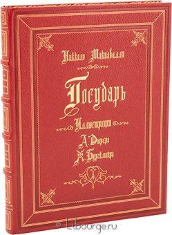 Подарочное издание 'Государь (№2)'