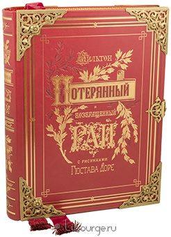 Подарочная книга 'Потерянный рай. Возвращенный рай. (Monplaisir)'