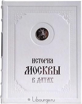Подарочное издание 'История Москвы в датах'