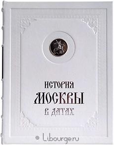 Книга 'История Москвы в датах'