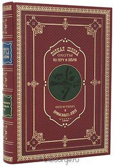 Подарочная книга 'Полная школа охоты по перу и зверю'