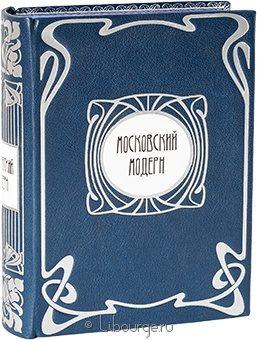 Подарочное издание 'Московский модерн'